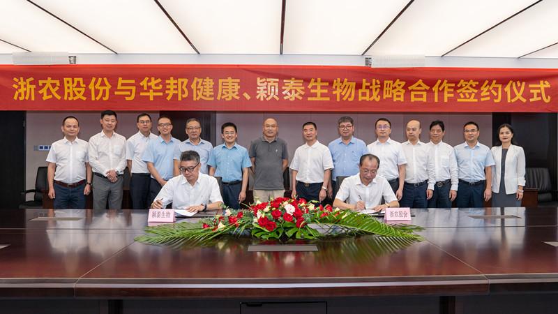 多元合作拓展为农服务链条 强强联动助力农业高质量发展——浙农股份与颖泰生物举行合