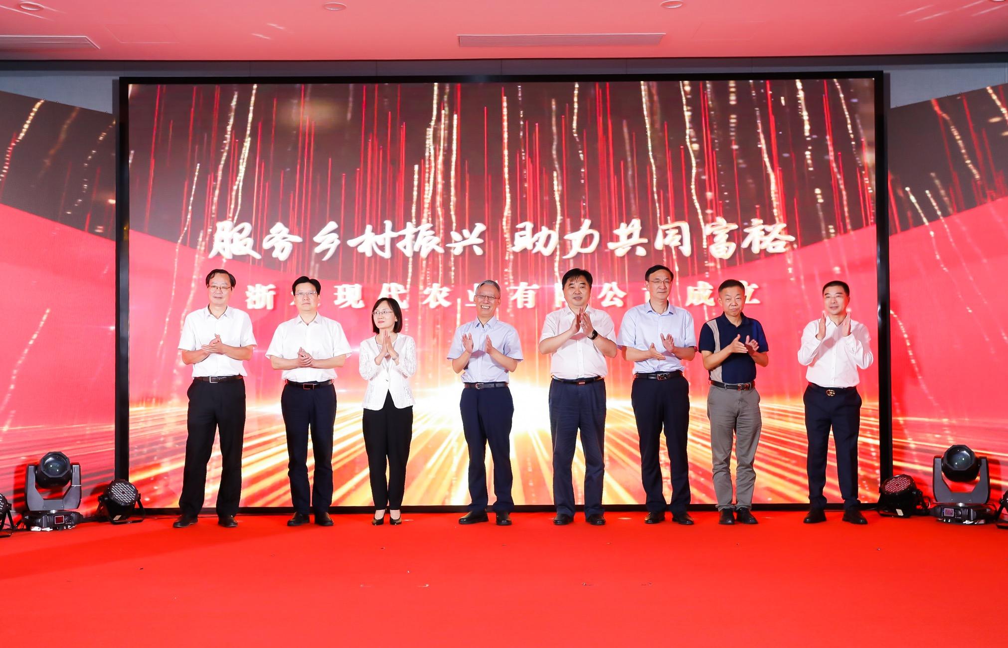 构建现代农业社会化服务体系!浙农现代农业有限公司正式成立