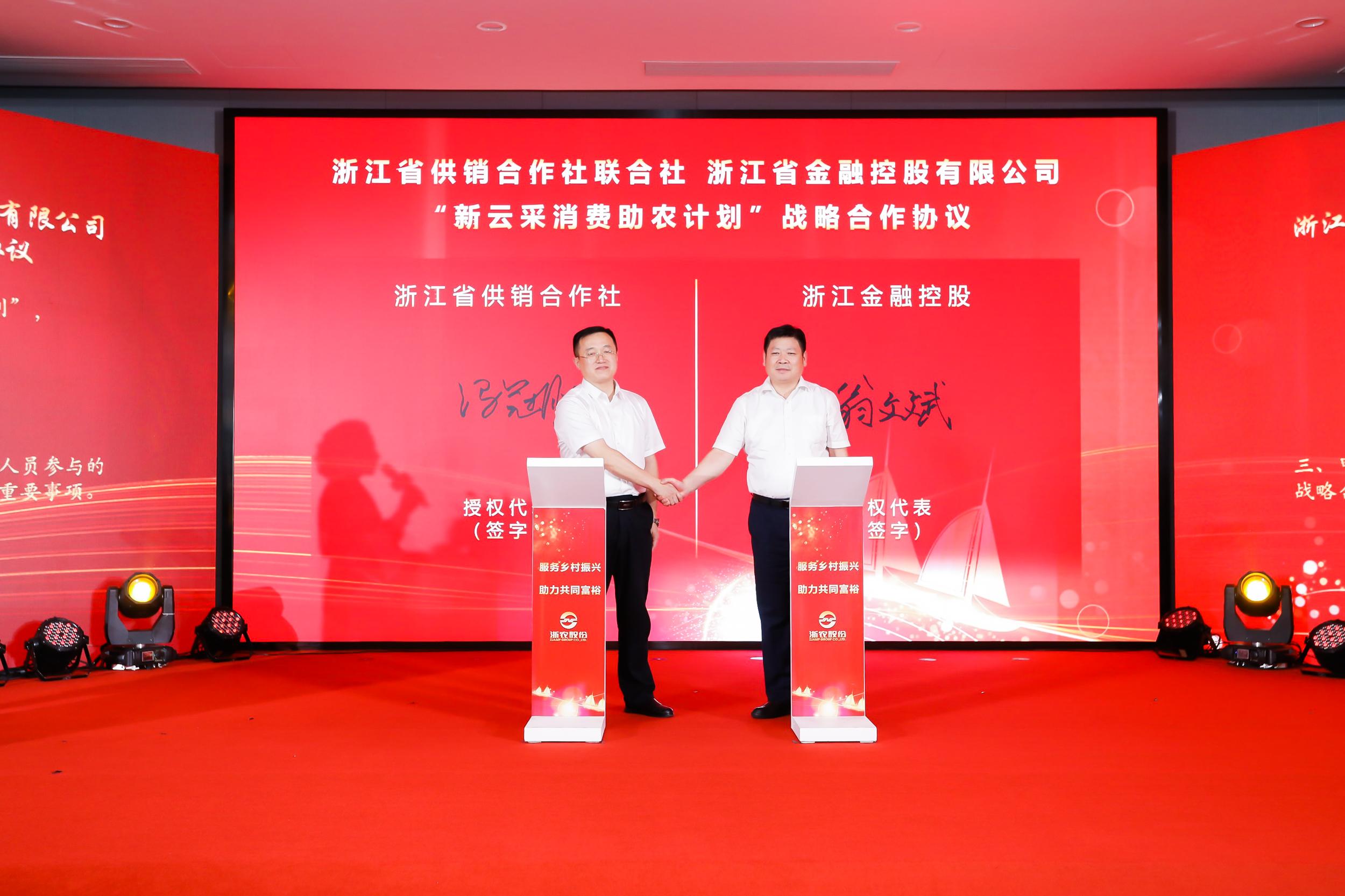 浙农股份成立现代农业有限公司 创新为农服务新模式
